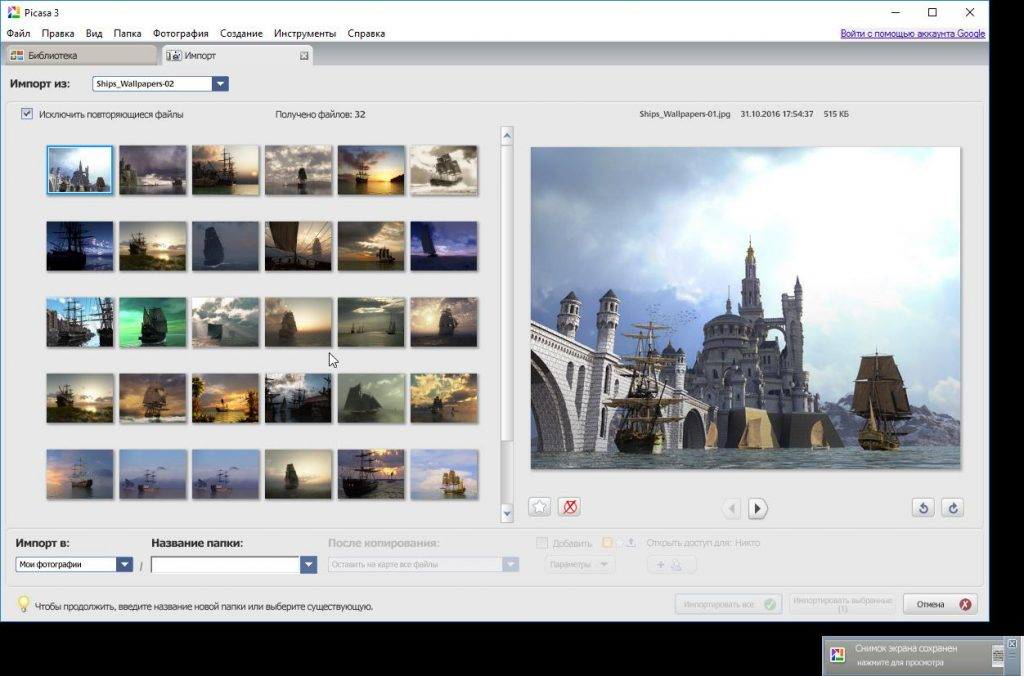 How to install Picasa on Windows 7, 8, 10 - Photos Resources