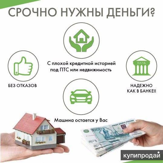 Займ срочно без отказа с плохой кредитной историей
