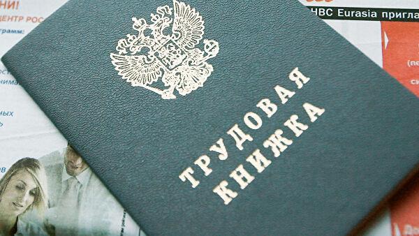 Большинство россиян выбрали бумажную трудовую книжку