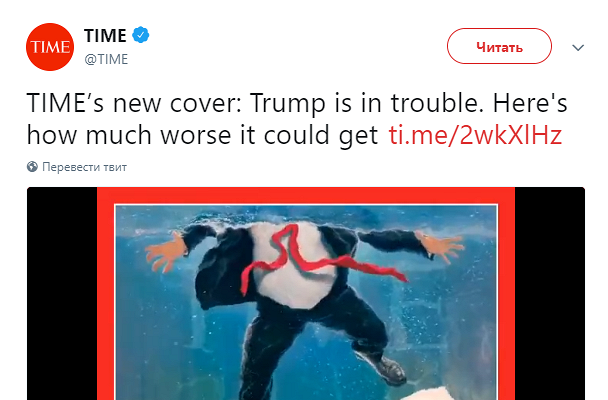 Автор обложки журнала Time объяснил, почему изобразил Трампа взатопленном кабинете