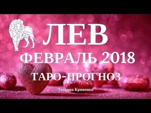 Гороскоп   сегодня 2018 год лев женщи