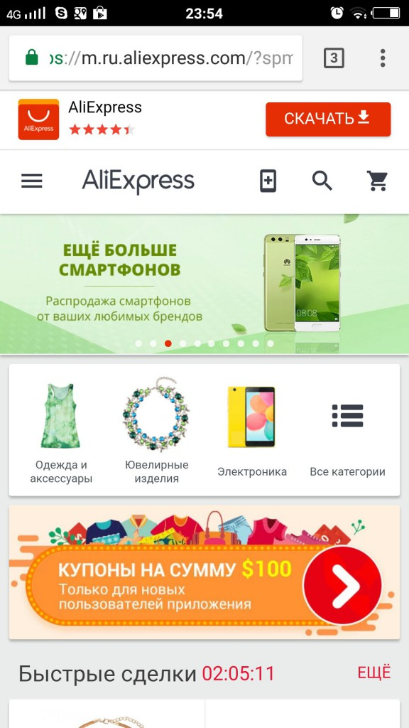 Мобильный телефон алиэкспресс на русском