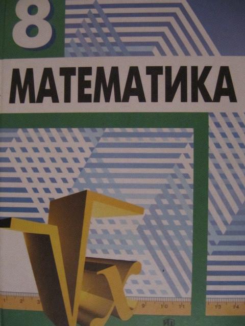 Гдз по математике 8 класс дорофеев новый учебник