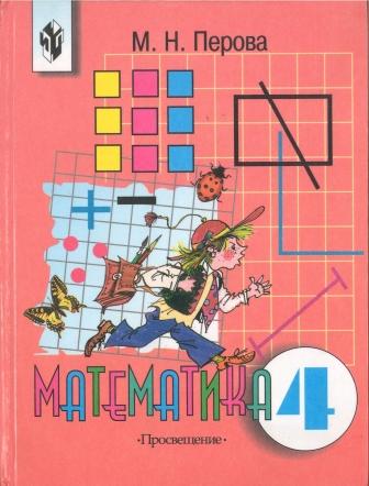 Гдз для учебника по математике 8 класса специальных коррекционных образовательных учреждений 8 вида