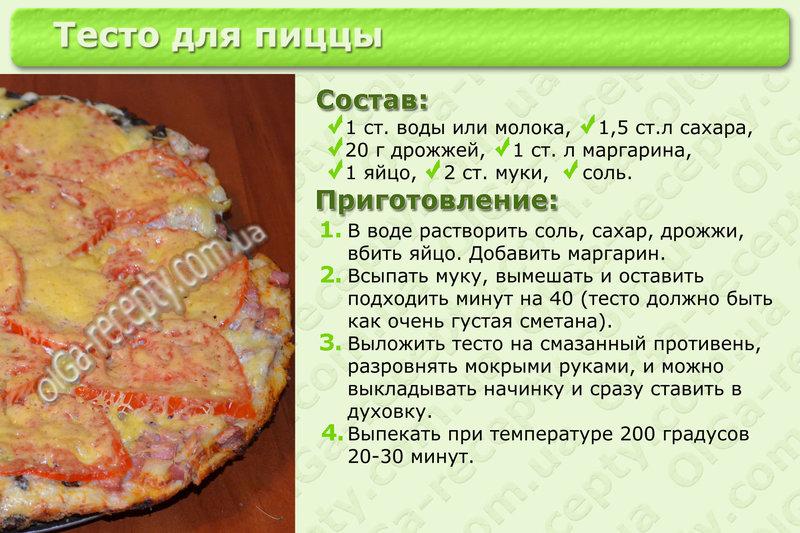 Рецепт быстрого теста на пиццу майонез сметана