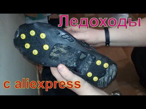 Ледоступы на обувь на алиэкспресс
