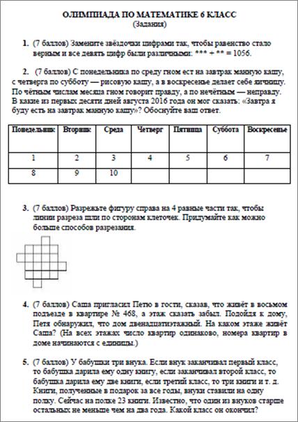 Всероссийская олимпиада школьников по математике 2012 школьный этап 8 класс ответы