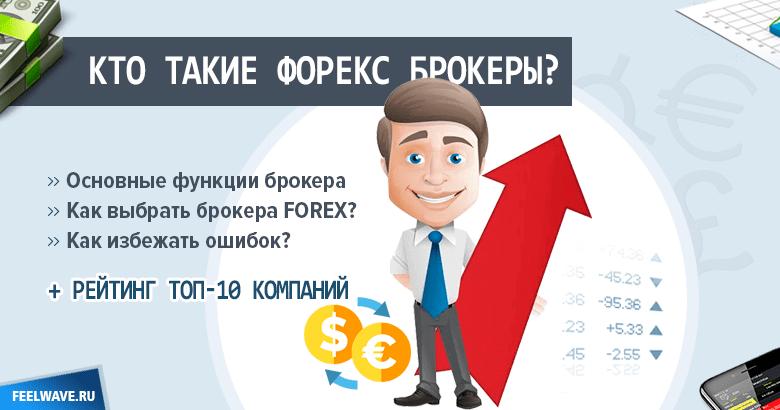 Лучший брокер форекс в россии отзывы