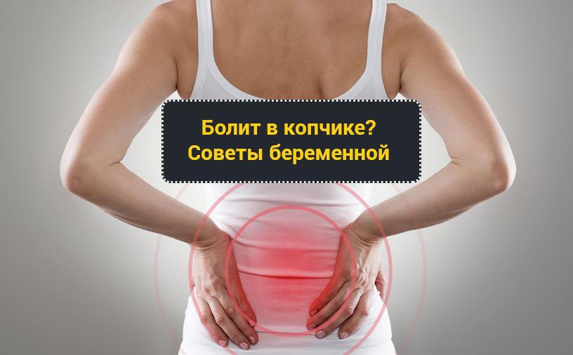 Болит копчик при беременности: причины и лечение
