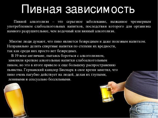 Пивной алкоголизм как с ним бороться