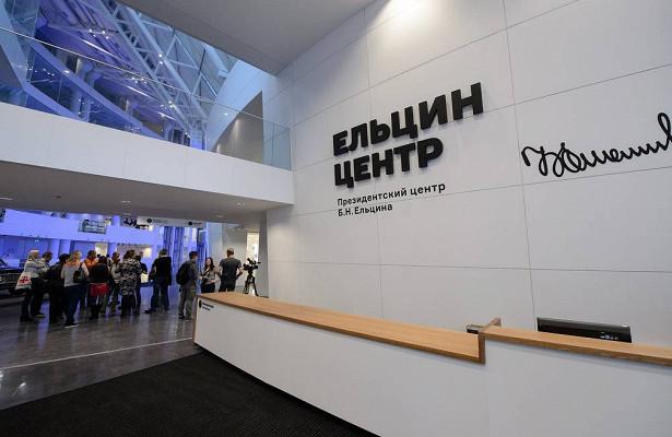 Нетаксъели: начто«Ельцин-центр» получает миллиарды