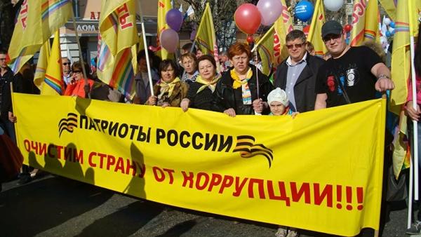 Партия «Патриоты России» объявила оликвидации