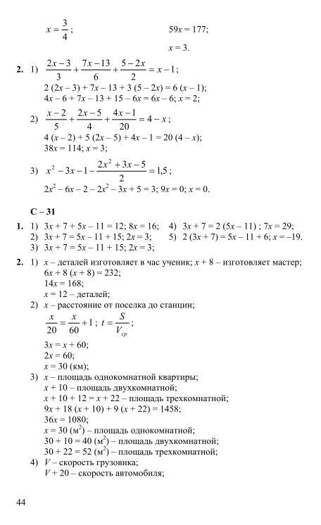 Ответы по дидактическому материалу по математике 8 класс