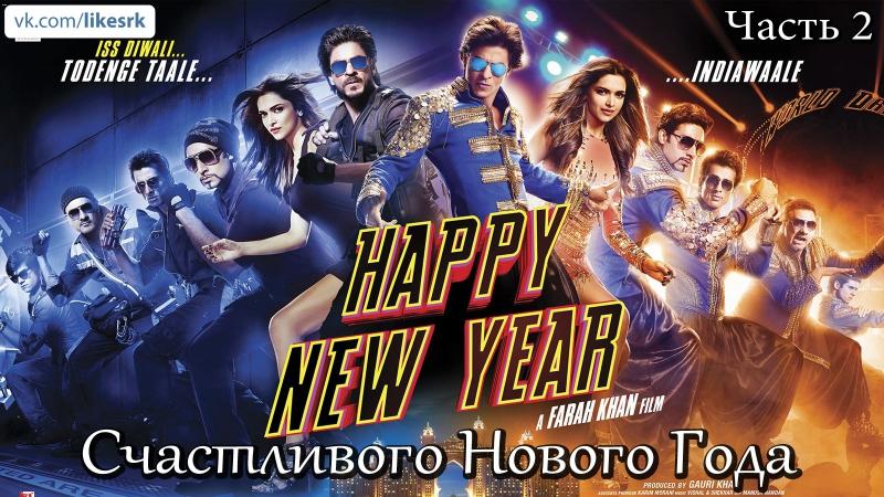 Happy New Year (2014) DVDRip Hindi Full Movie Watch Online