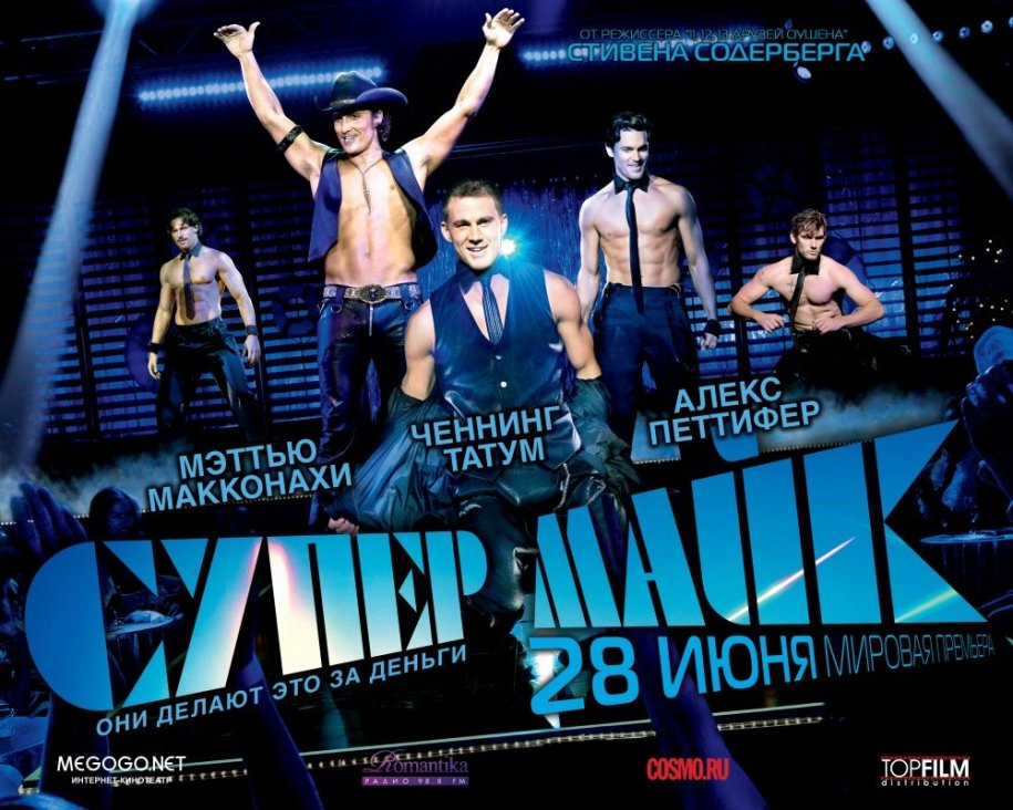 Watch Magic Mike XXL Full Movie Online for Free on