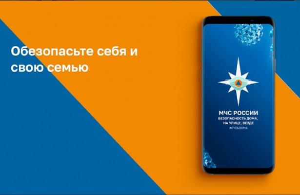 ВМЧСРоссии напомнили, гдеможно скачать официальное мобильное приложение ведомства