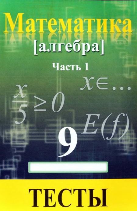 Математика тесты 7 класс гришина ответы часть 1