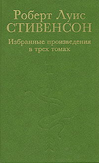 Роберт луис стивенсон избранные произведения в трех томах том 1