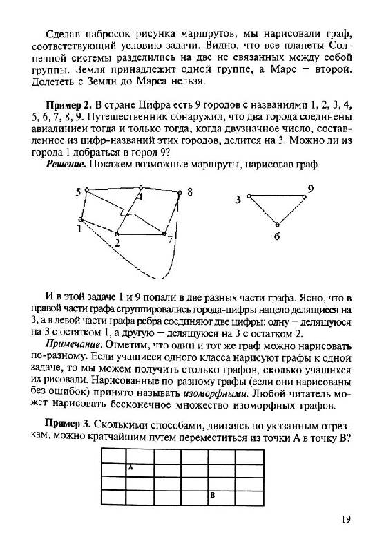 Олимпиадные задания и ответы по математике для 7 класса