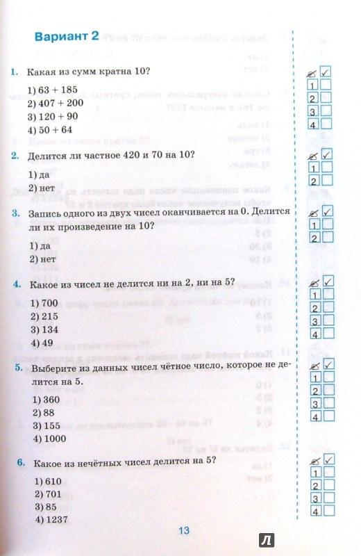 Онлайн тесты с ответами по математике за 7 класс
