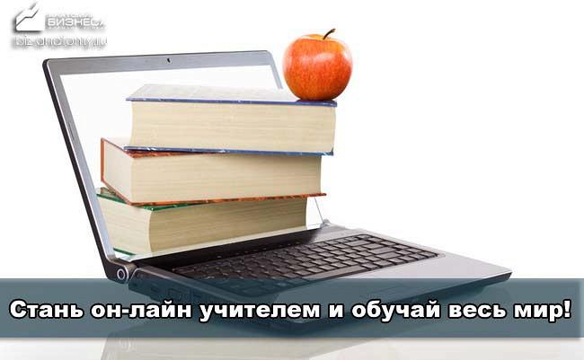 Как в интернете заработать на своих знаниях