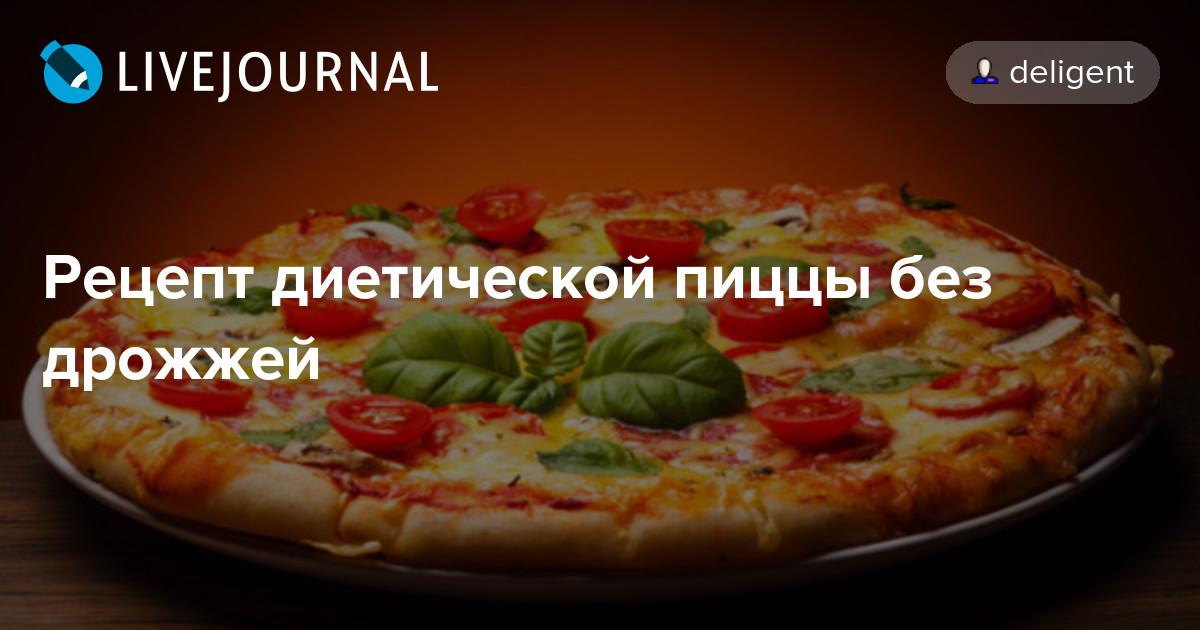 Домашняя пицца без дрожжей рецепт фото