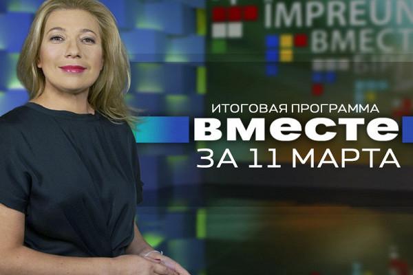 Неделя довыборов, Лукашенко забиатлон икрасивая старость: программа «Вместе» за11марта