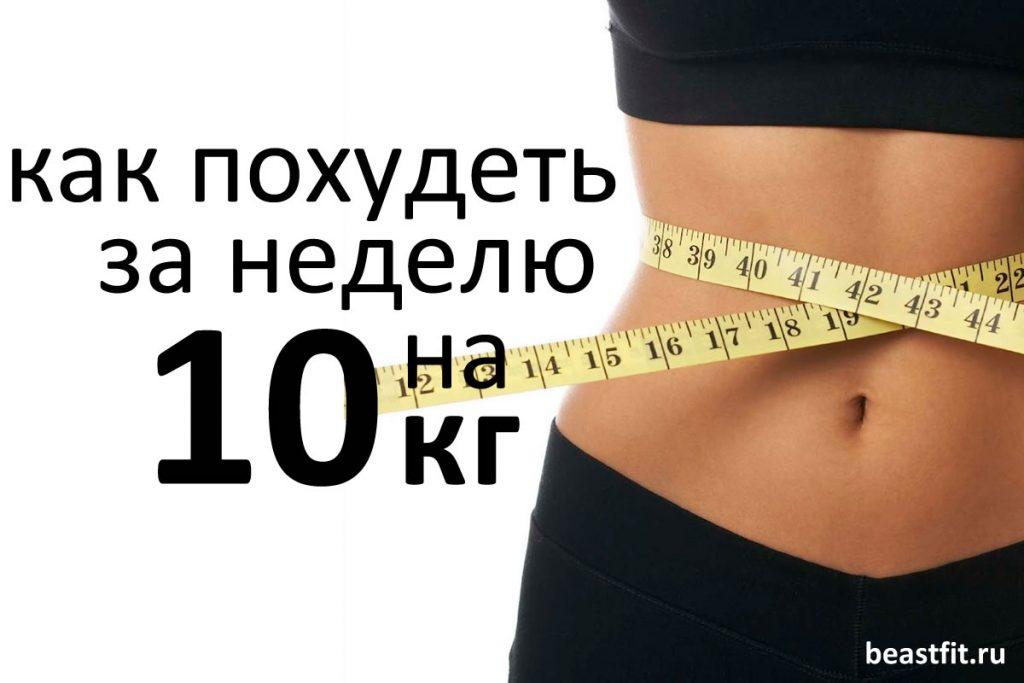 Как похудеть быстро и полезно