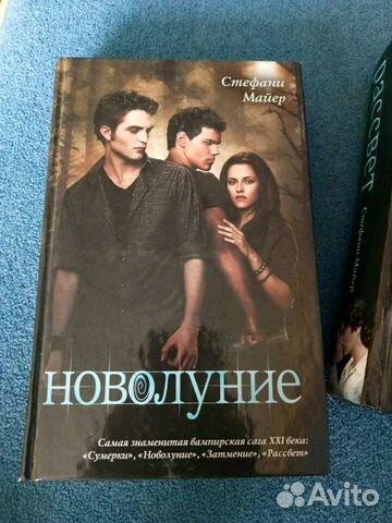 Книга Затмение - Стефани Майер - скачать