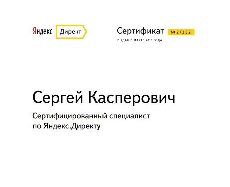 Договор на контекстную рекламу яндекс