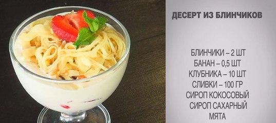 Десерты рецепт быстрого приготовления