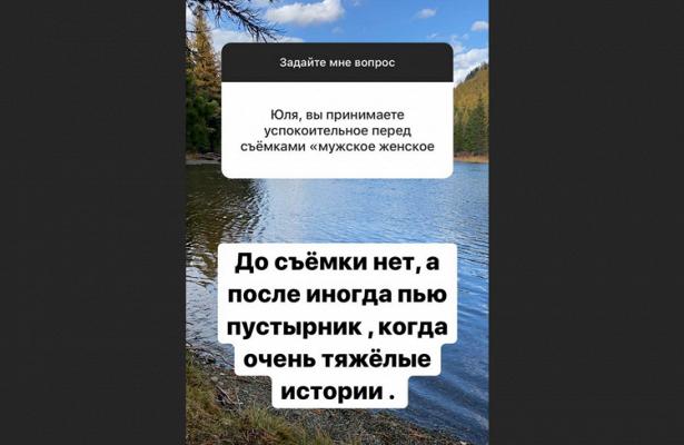 Барановская призналась вупотреблении успокоительных после работы нашоу