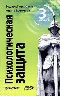 Книга психологическая защита э и киршбаум а и