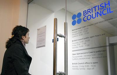Чемзанимался Британский совет вРоссии