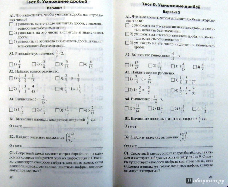 Математика 6 класс кимы попова л п ответы