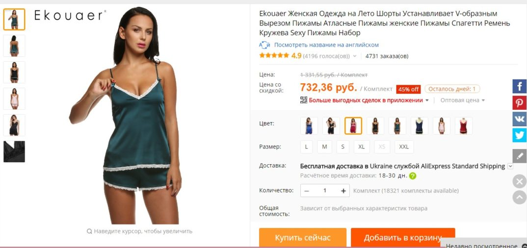 Отзывы о размерах одежды с сайта алиэкспресс
