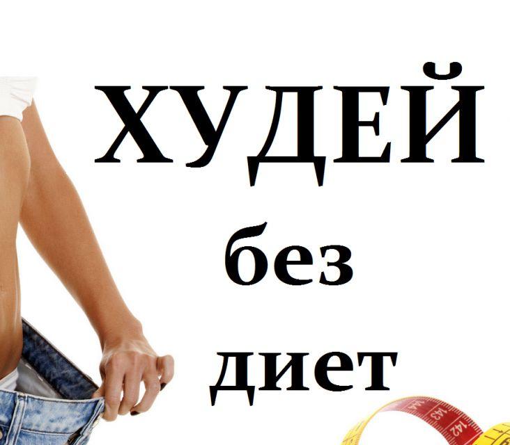 Срочно нужно похудеть без диеты