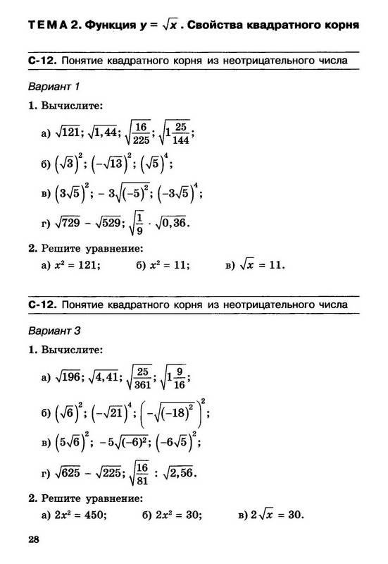 Контрольные работы по математике 8 класс макарычев гдз