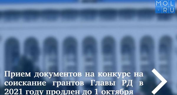 Прием документов наконкурс насоискание грантов Главы РДв2021 году продлен до1октября