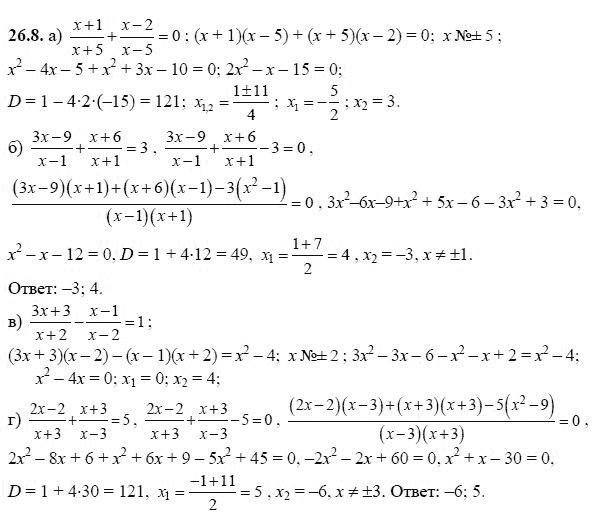 Ответы и решения по математике 8 класс мордкович