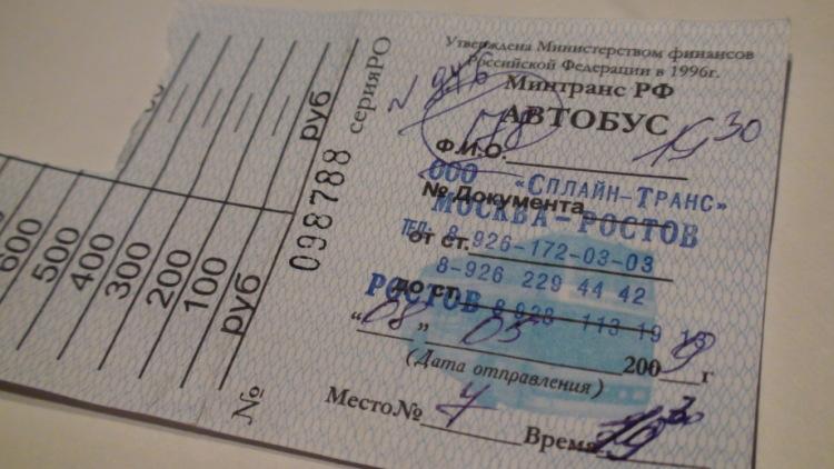Форма билета на автобус межгород скачать