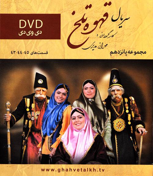 Download video: Ghahve Talkh 63 wmv قهوه تلخ