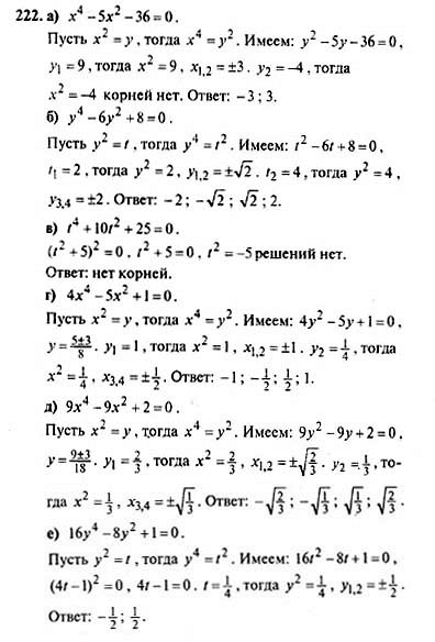 Гдз по математике 7 класс 1999 год