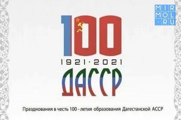Празднование 100-летия ДАССР отметят тотальным диктантом иолимпиадой школьников