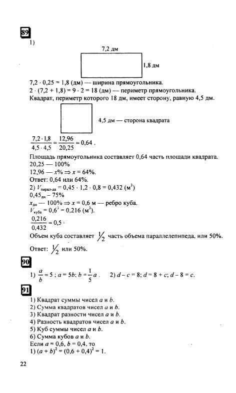 Гдз 6 кл петерсон математика