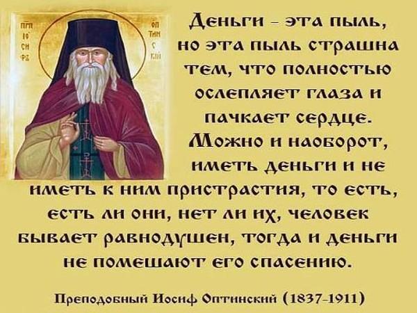 Страх Божий и страхи человеческие - Православие