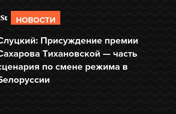 Слуцкий: Присуждение премии Сахарова оппозиции— часть сценария посмене режима вБелоруссии