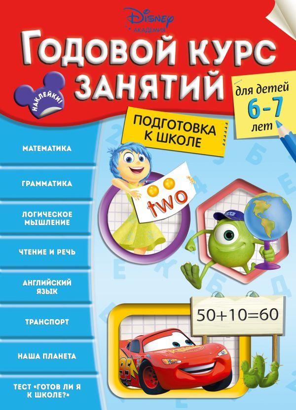 детские фоны для настенных календарей 2012