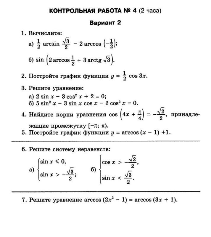 Вводная контрольная работа по математике 7 класс мордкович с ответами