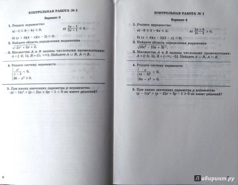 Ответы контрольной работы по математике 8 класс